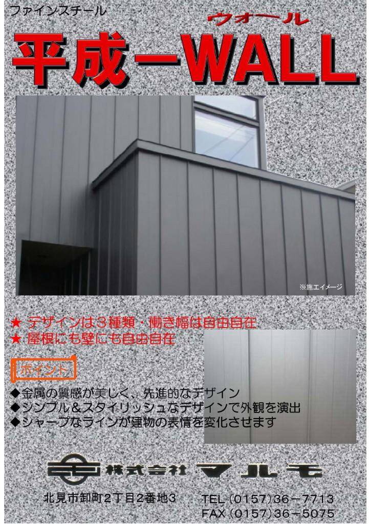 heisei_wall.pdf001