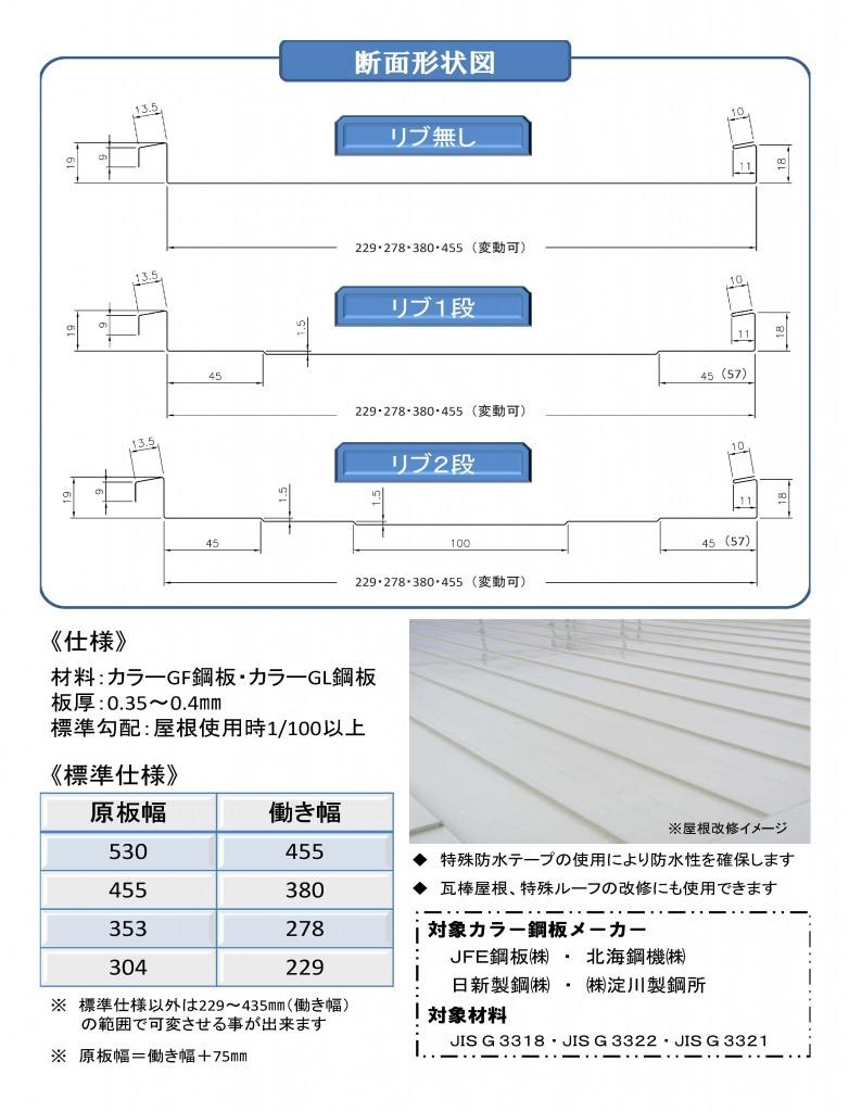 heisei_wall.pdf002